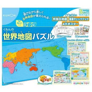 KUMONTOY くもんの世界地図パズル PN-21 547296公文