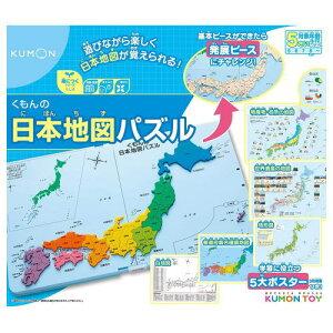 KUMONTOY くもんの日本地図パズル PN-32 547203公文