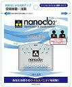 【数量限定特価】【おまかせ便で送料無料】インフルエンザ対策 空間除菌 ナノクロモバイル(携帯)タイプ  ナノクロシステム nanoclo2
