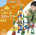 KUMON くもん NEWくみくみスロープ 公文 くもん出版 知育玩具 知育玩具 おもちゃ 3歳〜 【RCP】
