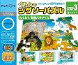 KUMON くもんのジグソーSTEP3 わくわく動物パラダイス 2歳半から 公文 くもん出版 知育玩具 教材 パズル【RCP】