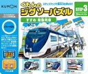 KUMONくもんのジグソーSTEP3すすめ特急列車 2歳半から 公文 くもん出版 知育玩具 教材 パズル【RCP】