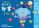 【おまかせ便で送料無料】くもん やさしい かず 数 3・4・5歳 すくすくノートシリーズ 公文出版 幼児用ドリル【RCP】