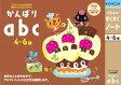 【メール便で送料無料】くもん がんばりabc アルファベット 4・5・6歳 すくすくノートシリーズ 公文出版 幼児用ドリル【RCP】532P15May16