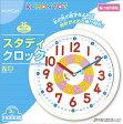 KUMON スタディクロック ホワイト 3歳〜 公文 くもん出版 知育玩具 教材【RCP】532P15May16