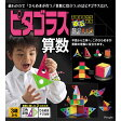 3歳から磁石の力で「ひらめきが育つ」「算数に役立つ」ピタゴラス 算数 ピープル 知育玩具 【RCP】 【入園入学進級準備お祝いに】05P11Mar16