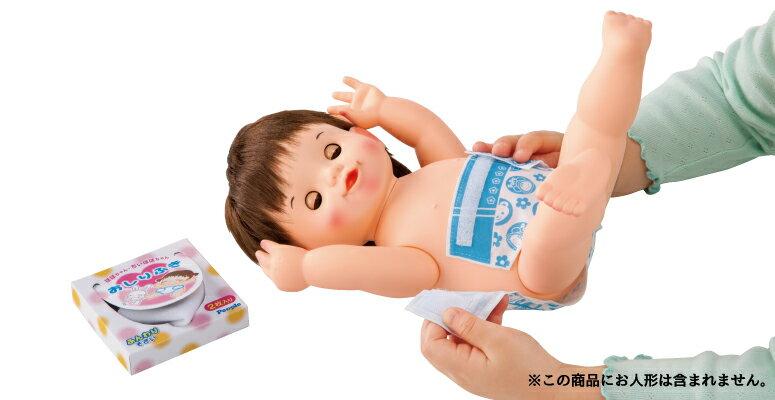 ぽぽちゃん・ちいぽぽちゃんの おむつ替えごっこ〜おしりふきつき〜ピープル 着せ替え人形 ポポちゃん 知育玩具 ままごと 女の子
