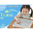 KUMON くもん 磁石すうじ盤100 3歳から 公文 くもん出版 知育玩具 教材【RCP】532P15May16