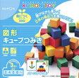 KUMON くもん 図形キューブつみき 公文 くもん出版 知育玩具 教材【RCP】