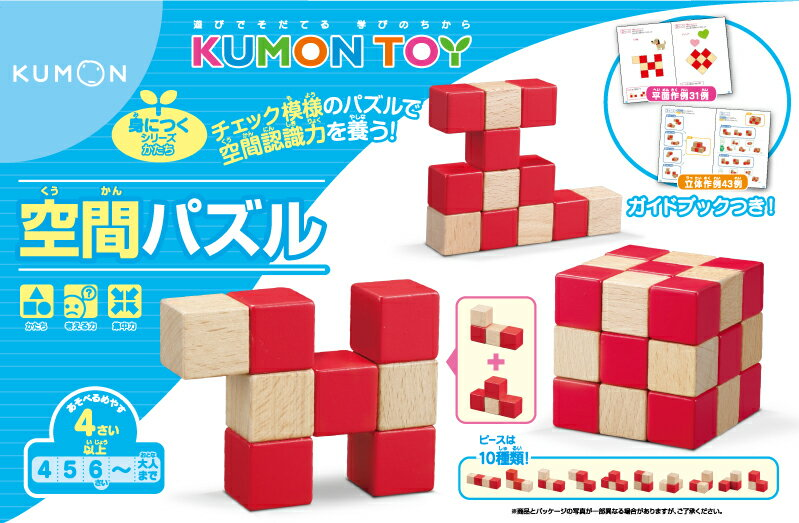 【数量限定目玉】KUMONTOY くもん 空間パズル 4歳〜 公文 くもん出版 知育玩具 教材