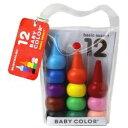 【おまかせ便で送料無料】BabyColor ベビーコロール 12color ベーシック 12色 クレヨン 知育玩具 日本製【RCP】02P09Jul16