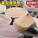 ショッピングアイスクリーム 【送料無料】北海道 十勝白い牧場アイス 10個入
