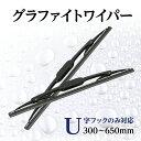 送料無料 グラファイトワイパー 2本セット U字フック対応ワイパーブレード指定サイズ2本 300mm〜650mm 高性能ワイパー