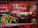 【アルファ156車高調キット】XYZレーシングサスペンションキット【メーカー1年保証】