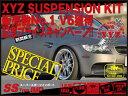 XYZ車高調 SS Type-IMP BMW E60 5シリーズ 525i 530i 6気筒 SS-BM40 30段階減衰力調整付車高調 全長調整式車高調 フル...