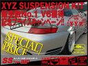 XYZ車高調 SS Type-IMP CHRYSLER クライスラー 300 SS-CR03 30段階減衰力調整付車高調 全長調整式車高調 フルタップ車高調
