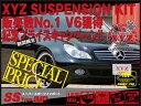 XYZ車高調 SS Type-IMP BENZ メルセデスベンツ W219 CLS CLS350 SS-ME21 30段階減衰力調整付車高調 全長調整式車高調 フルタップ車高調
