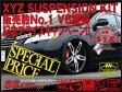 XYZ車高調 SS Type-LUX ニッサン ティアナ 2WD[PJ32/J32]SS-NI51 30段階減衰力調整付車高調,全長調整式車高調,フルタップ車高調