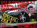 XYZ車高調 SS Type ニッサン フーガ PY50 GY50 Y50 SS-IN08 30段階減衰力調整付車高調 全長調整式車高調 フルタップ車高調