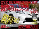 【メーカー1年保証】 XYZレーシング サスペンションキット XYZ JAPAN SSタイプ CF アコード XYZ RACING SUSPENSION