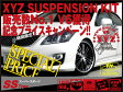 XYZ車高調 SS Type トヨタ クラウン GRS 180 182 184 SS-TO32 30段階減衰力調整付車高調 全長調整式車高調 フルタップ車高調