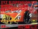 【FD1 シビック車高調キット】XYZレーシングサスペンションキット【メーカー1年保証】