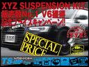XYZ車高調 TS Type-IMP VW ゴルフ5 (1K) GTI TS-VO16 フォルクスワーゲン 30段階減衰力調整付車高調 全長調整式車高調 フルタップ車高調