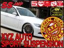 XYZ車高調 SS Type-IMP BMW E82 1シリーズ クーペ 135i SS-BM57 30段階減衰力調整付車高調 全長調整式車高調 フルタップ車高調