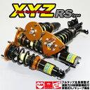 XYZ 車高調 RS Type レガシィB4 BL5 BL9 BLE スバル RS-SU16 フルタップ車高調 全長調整式車高調 30段階減衰力調整付車高調