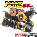 XYZ 車高調 レガシィB4 BE5 BE9 BEE スバル SS Type SS-SU15 フルタップ車高調 全長調整式車高調 30段階減衰力調整付車高調