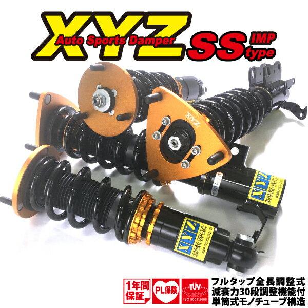 XYZ 車高調 SS Type-IMP BMW E63 6シリーズ 630i 6気筒 SS-BM43 フルタップ車高調 全長調整式車高調 30段階減衰力調整付車高調