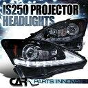 レクサス ヘッドライト Glossy Black 06-09 Lexus IS250 SMD LED Strip Projector Headlights+LED Signal 光沢のあるブラック06-09レクサスIS250 SMD LEDストリッププロジェクターヘッドライト+ LEDシグナル