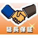 【3ヵ月(90日)】延長保証 P20Feb16