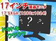 中古液晶モニター/超お買い得17インチシークレットディスプレイMiniD-Sub15pin対応/17'SXGA(1280x1024)【送料無料】【中古】
