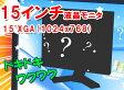 中古液晶モニター/超お買い得15インチシークレットディスプレイMiniD-Sub15pin対応 15'XGA(1024×768)TFT液晶【送料無料】【中古】 P20Feb16