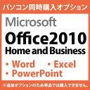 パソコン買ったらエクセル・ワードも!Microsoft【Office 2010/Home and Business】(Word/Excel/PowerPoint)★インストールしてお届け★パソコン本体を購入された方の為の追加オプションです(マイクロソフト オフィス/ワード・エクセル)
