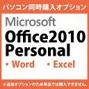 パソコン買ったらエクセル・ワードも!Microsoft【Office2010/Personal】(Word/Excel)★インストールしてお届け★パソコン本体を購入された方の為の追加オプションです(マイクロソフト オフィス/ワード・エクセル)