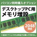 メモリー増設【デスクトップパソコン専用】2048MB/PC本体をご購入時に追加できるオプションです