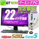 ゲーミング ゲーミングPC 中古 デスクトップ 22インチ 22型 液晶 モニター セット Windows 10 Core i5 メモリ8GB HDD500GB グラフィックボード NEC GeForce GT1030 中古 PC フォートナイト Fortnite【中古】