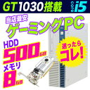 ゲーミングPC 中古 デスクトップ フォートナイトが遊べる!!新品 グラボ ゲーム 対応 NEC Windows10 Corei5 メモリ8GB グラフィックボード GeForce GT1030 中古 PC フォートナイト Fortnite 【中古】
