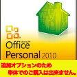 パソコン買ったらエクセル・ワードも!Microsoft【Office2010/Personal】(Word/Excel)★インストールしてお届け★パソコン本体を購入された方の為の追加オプションです(マイクロソフト オフィス/ワード・エクセル) P20Feb16