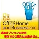 パソコン買ったらエクセル・ワードも!Microsoft【Office 2010/Home and Business】(Word/Excel/PowerPoint)★インストールしてお届け★パソコン本体を購入された方の為の追加オプションです(マイクロソフト オフィス/ワード・エクセル) P20Feb16