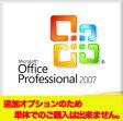 【パソコン買ったらエクセル・ワードも!Microsoft【Office2007/Pro】(Word/Excel/Access/PowerPoint)★インストールしてお届け★パソコン本体を購入された方の為の追加オプションです(マイクロソフト オフィス/ワード・エクセル・アクセス・パワーポイント) P20Feb16