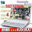 中古ノートパソコン 【新品SSD128GB搭載】Panasonic CF-S9KW レッツノート【送料無料】(Corei5 メモリ4G リカバリー可能 DtoD HDMI Windows7)【中古】【楽天BOX受取対象商品】 P20Feb16
