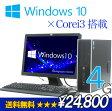 【Windows10へアップグレード済み】HP Compaq 6200Pro SFF-2100■19W液晶セット/Corei3/オフィス付き/メモリ4G/【Corei3】【中古】 P20Feb16