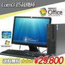 中古パソコン選びに迷ったらココ!厳選した程度の良いデスクトップパソコンが激安!!Windowsリカバリ済みなので届いたらすぐ使えます!