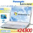 【新品SSDスピード体験】【送料無料】【値下げ!!】Panasonic CF-T9JWFCPS Win7 中古ノートパソコン