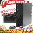 中古パソコンオフィス&メモリ2GB&Lenovo ThinkCentre M70e 0804-RZ6の人気のコラボ★【送料無料】【中古】