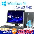 【値下げ!】【Windows10へアップグレード済み】HP Compaq 6200Pro SFF-2100■19W液晶セット/Corei3/オフィス付き/メモリ4G/【Corei3】【中古】 P20Feb16