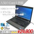 中古ノートパソコン 【Corei5×オフィス付き】DELL Latitude E5510-2530HD(Corei5 デル Windows7)【送料無料】【お買い得】【中古】 P20Feb16